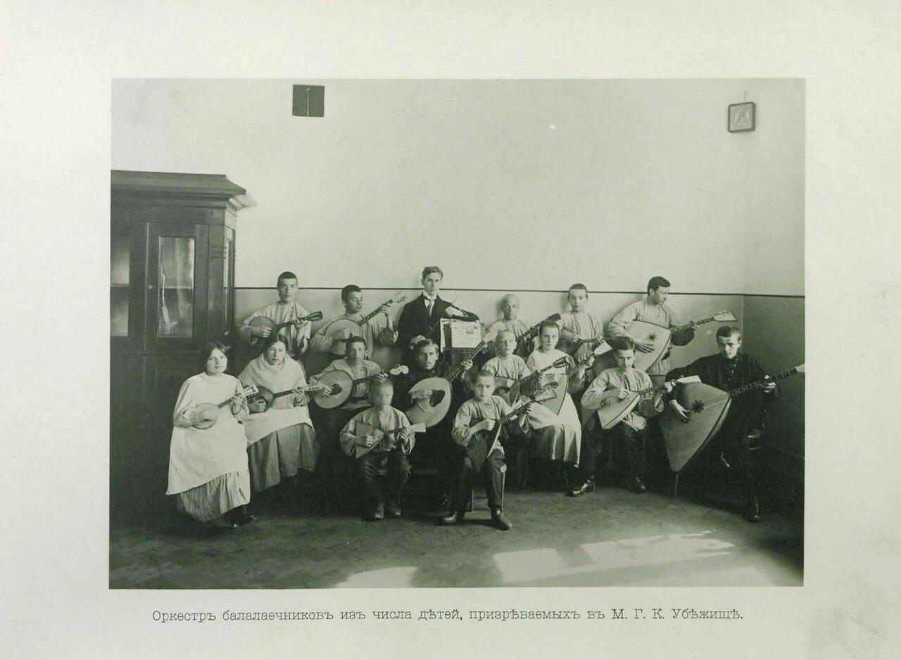 10. Оркестр Балалаечников из числа детей, призреваемых в Убежище