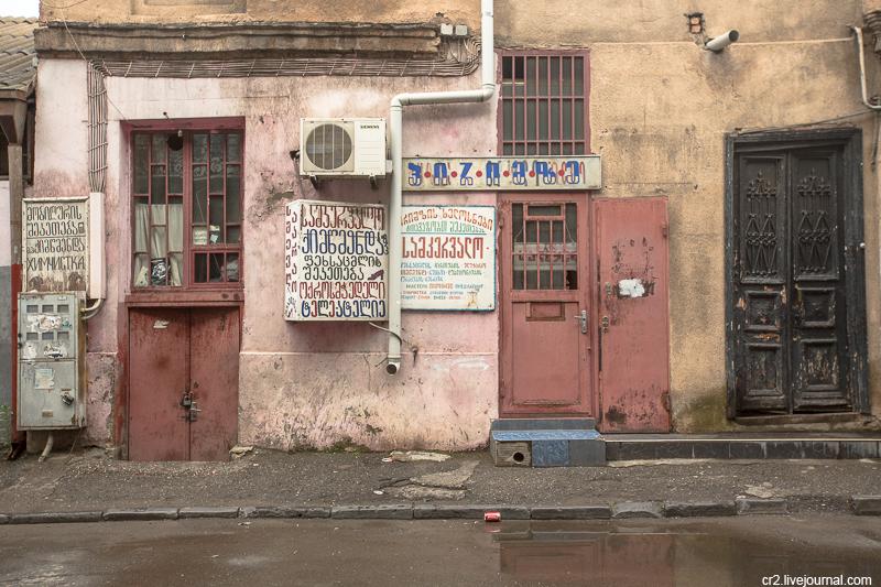 Тбилисские вывески