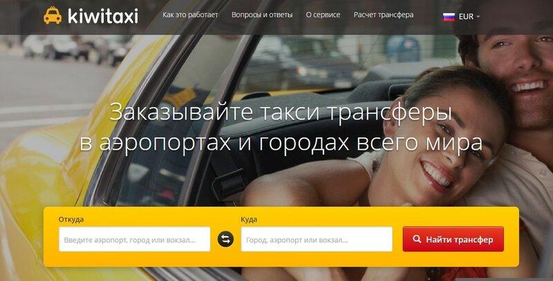 Главная страница сайта по заказу индивидуального трансфера
