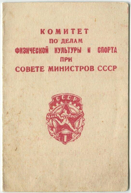 Удостоверение к значку ГТО (1949)