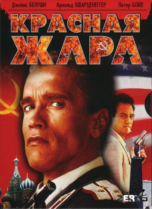 Легендарный фильм «Красная жара»