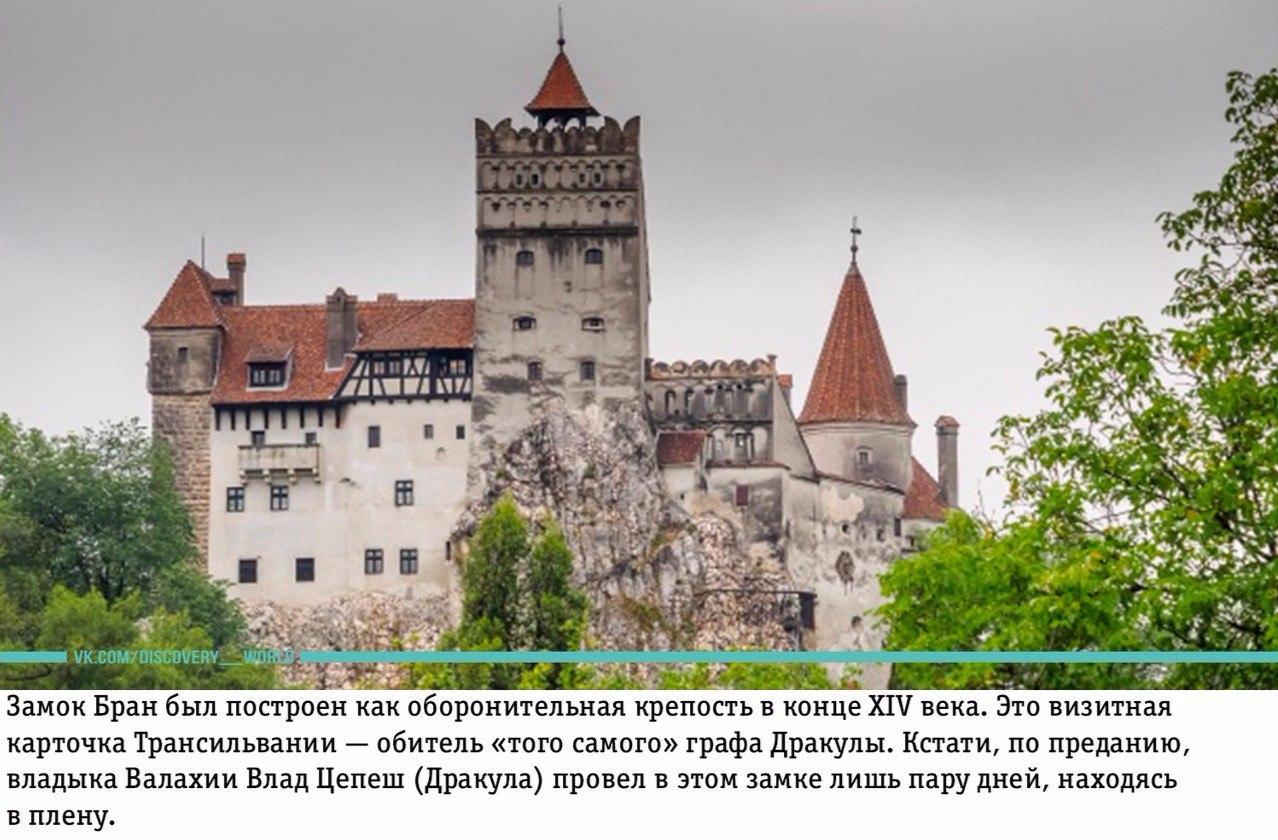 Страна вампира, или прекрасная и загадочная Румыния (10 фото)