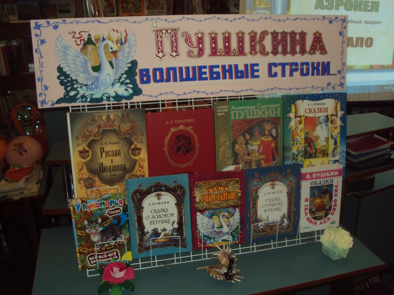 волшебный мир сказок пушкина,донецкая республиканская библиотека для детей,неделя русского языка,день рождения поэта,пропаганда чтения