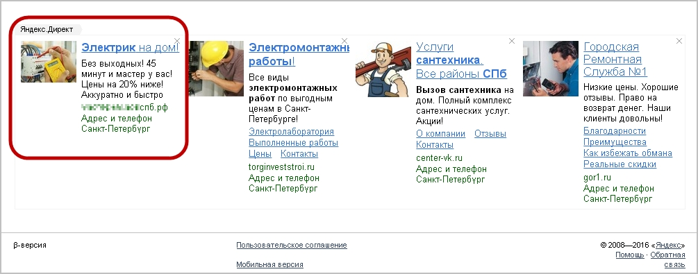 Как привлечь платёжеспособных заказчиков с помощью Яндекс.Директа