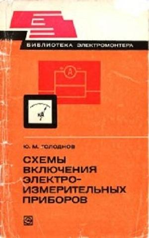 Аудиокнига Схемы включения электроизмерительных приборов - Голоднов Ю.М.