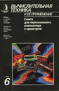 Журнал: Вычислительная техника и её применение 0_144233_d54d7c53_orig