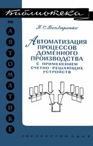 Серия: Библиотека по автоматике 0_14924d_8a29cc94_orig