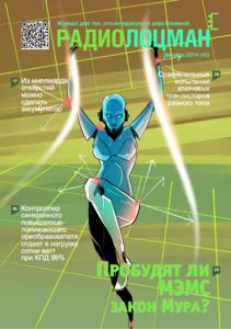 Журнал: РадиоЛоцман - Страница 2 0_13d4fb_b262f6fb_M