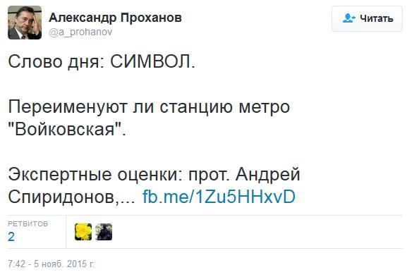 20151105_07-42-Александр Проханов