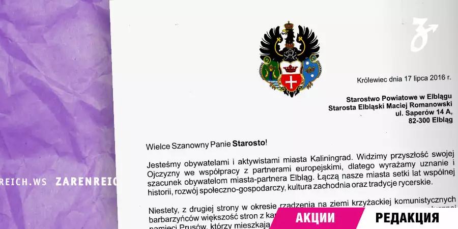 20160718-БАРС собрал в Кёнигсберге подписи под петицией к старосте польского Эльблонга