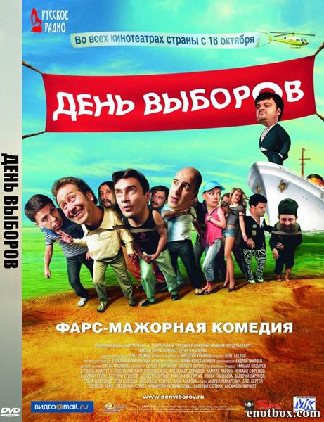 День выборов (2007/WEB-DL/DVDRip)