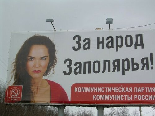 Коммунисты России.jpg