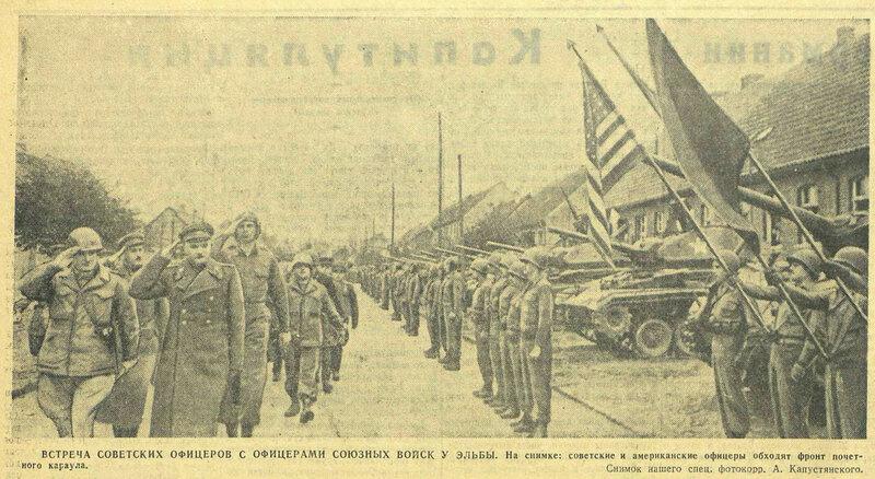 «Красная звезда», 9 мая 1945 года