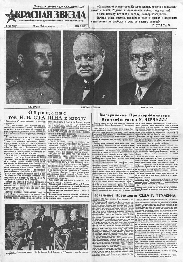 Газета Красная звезда за 10.05.1945