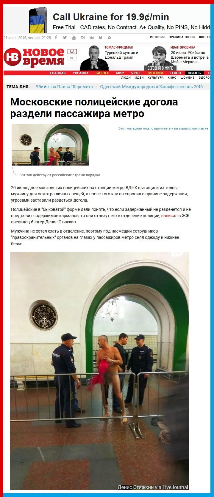 Полиция, беспредел, Москва, грузинско-украинский диссидент