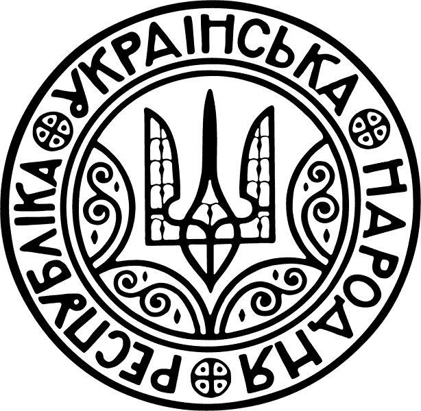 На времени – государственное признание УНР