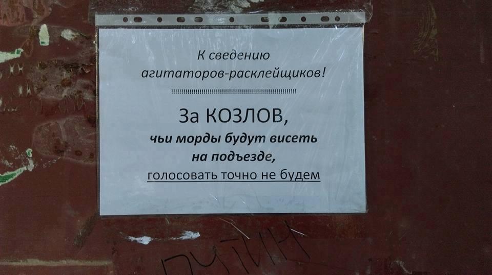 Ни одна демократическая страна мира не признает выборы в оккупированном Крыму, - маршалок Сейма Польши - Цензор.НЕТ 9412