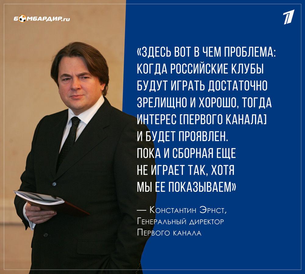 20160909_17-40-Цитата дня. Почему Первый канал не показывает РФПЛ