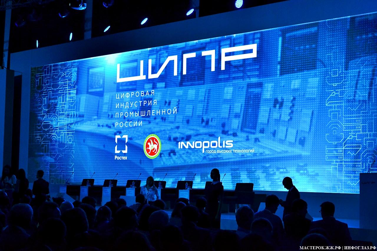 Цифровая Индустрия Промышленной России