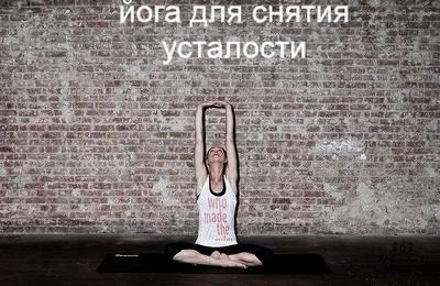 Йога для снятия усталости фотоурок
