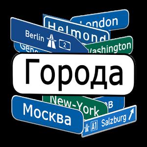 goroda-igra-i-spravochnik_1.png
