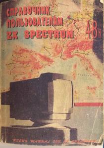 Литература по ПЭВМ ZX-Spectrum - Страница 4 0_1397f1_ad5ea069_M