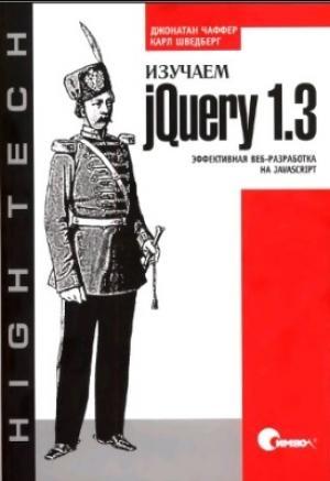 Аудиокнига Изучаем jQuery 1.3 - Чаффер Дж., Шведберг К.