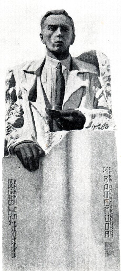 Памятник Г. А. Ивашенцову. 1934 г.