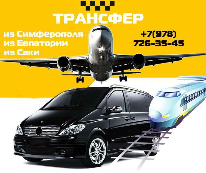 Трансфер из Симферополя недорого вместо такси