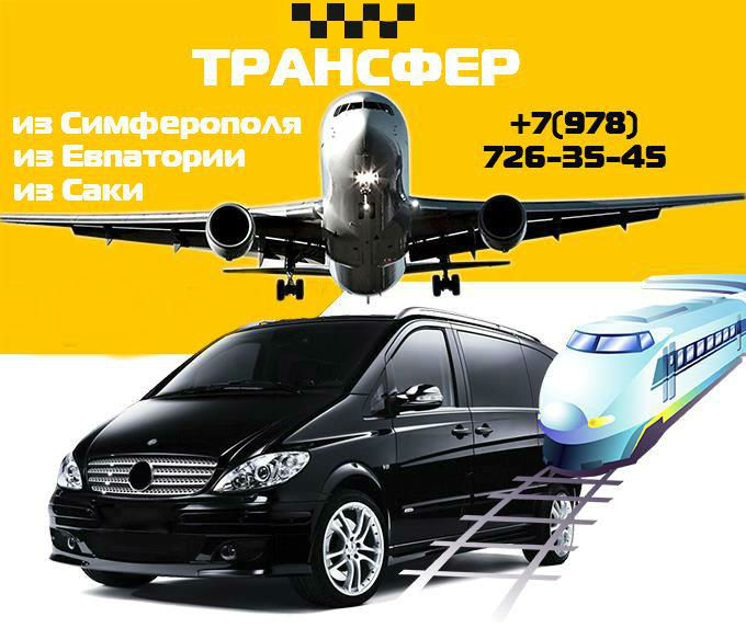transfer_simferopol_evpatoriya_saki.jpg