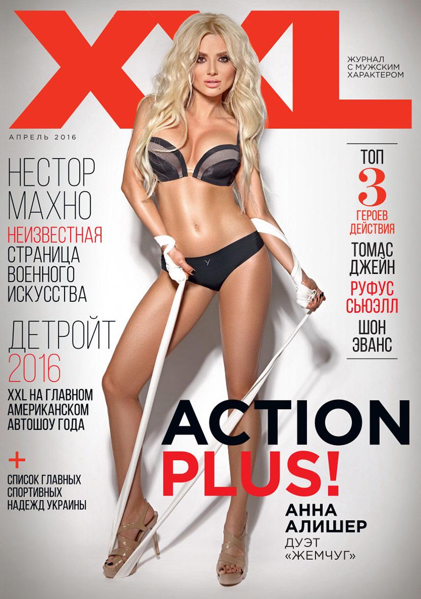 Анна Алишер в журнале XXL апрель 2016 / фотограф Виталий Руденко