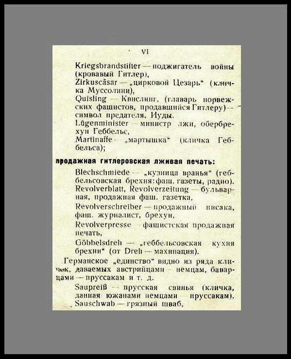 Немецко-русский словарик жаргонных слов, кличек и крепких словечек
