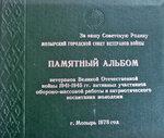 Памятный альбом ветеранов Великой Отечественной войны 1941-1954 гг., г. Мозырь 1978 год