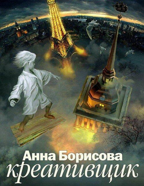 Борисова анна креативщик fb2