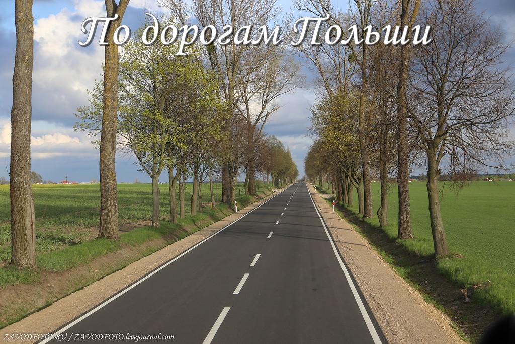 По дорогам Польши.jpg