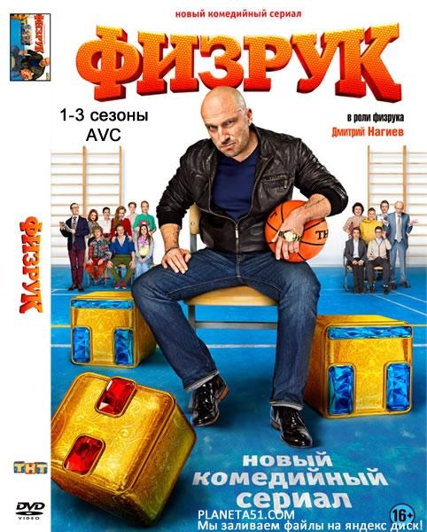 Физрук (1-3 сезон: 1-61 серии из 61) / 2014-2016 / РУ / SATRip (AVC)