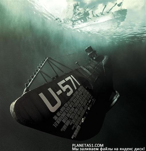 Ю-571 / U-571 / Подводная лодка Ю-571 (2000/BDRip/HDRip)