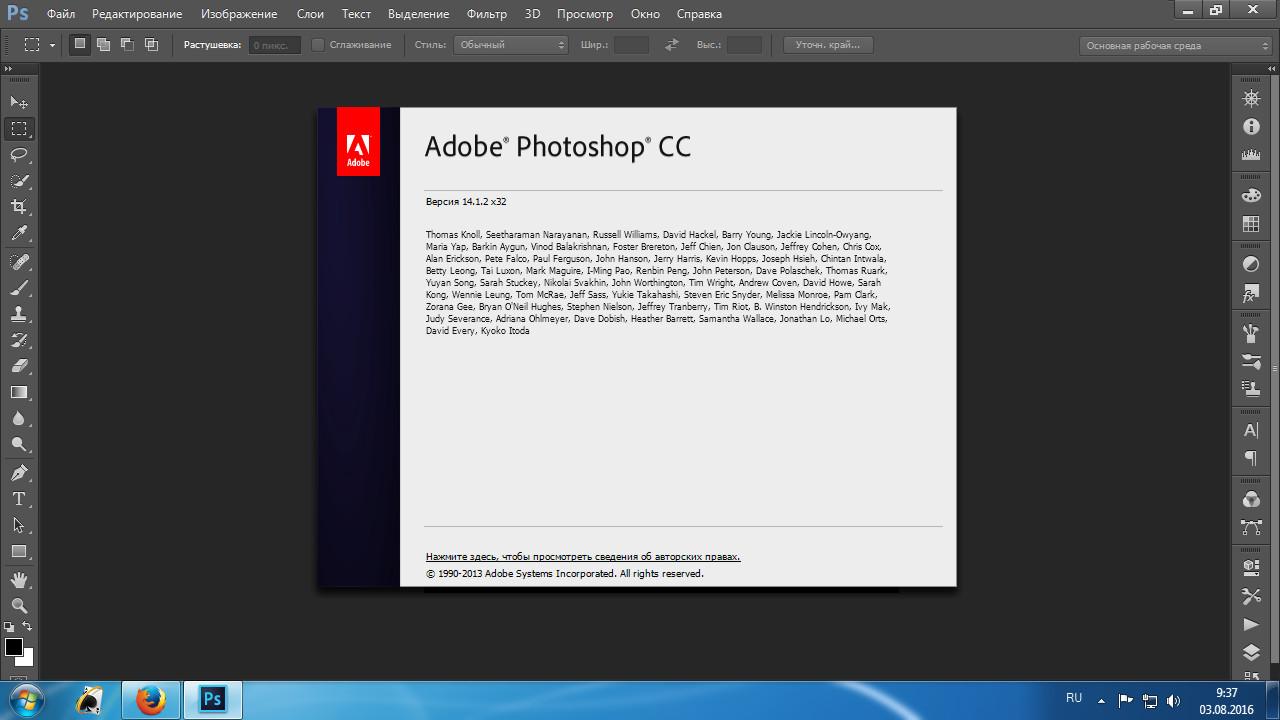 Фоторедактор Photoshop CC