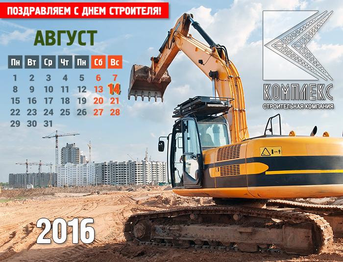 Поздравляем с Днем строителя! 14.08.2016г