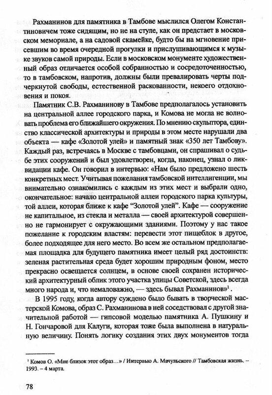 I Рахманиновские четния, 2004 г.