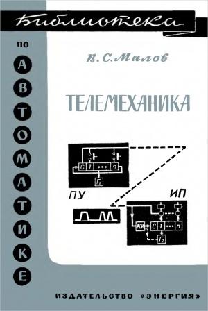 Аудиокнига Телемеханика - Малов В.С.