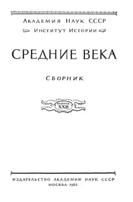 Аудиокнига Средние века. Выпуск 22