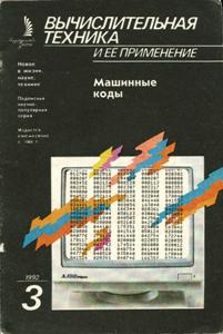 Журнал: Вычислительная техника и её применение - Страница 3 0_144172_f8a7bd7e_orig