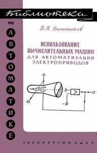 Серия: Библиотека по автоматике 0_14924b_ebca314f_orig