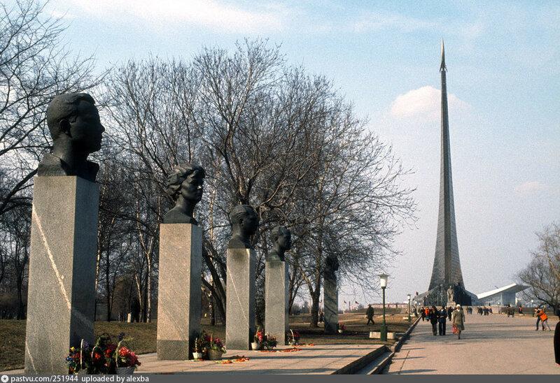 06. Аллея Космонавтов. 1979...jpg