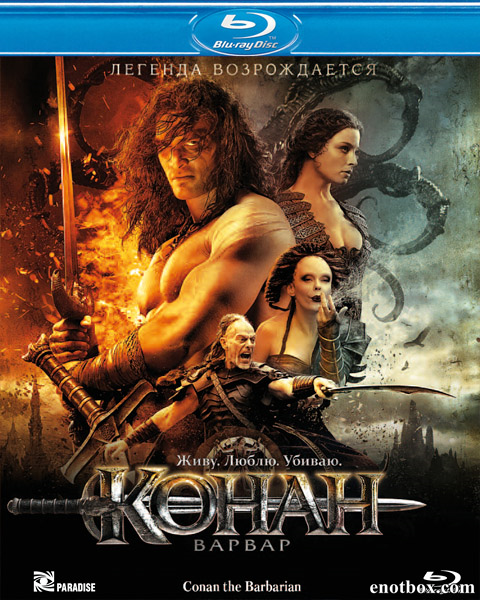 Конан-варвар / Conan the Barbarian (2011/BDRip/HDRip/3D)