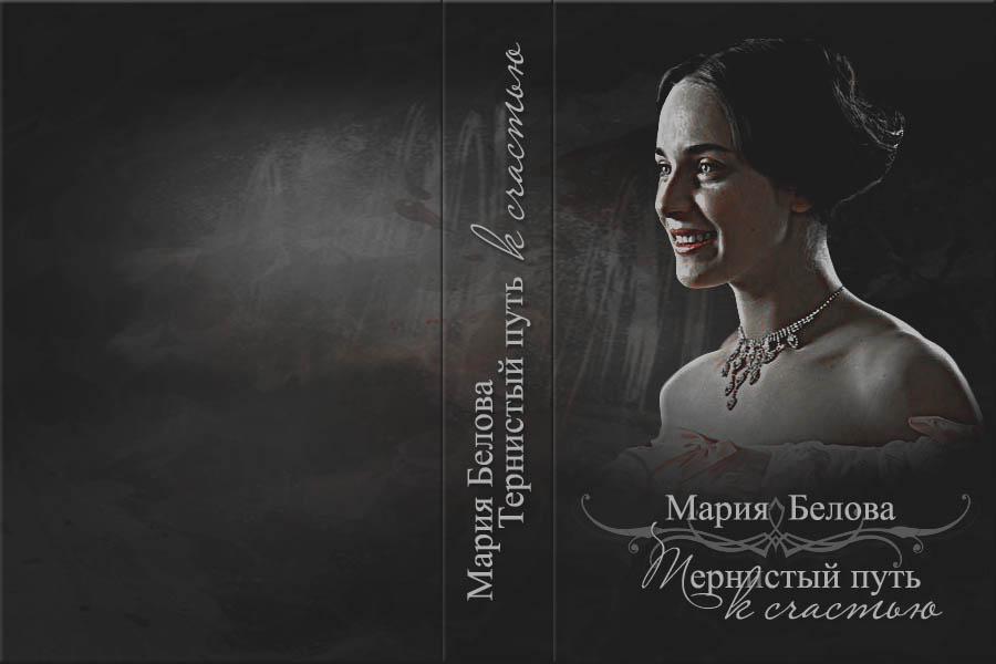 Мария Белова Тернистый путь к счастью
