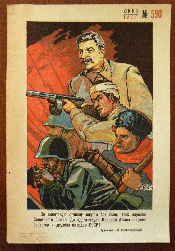 «Красная звезда», 7 июня 1942 года, дружба народов СССР