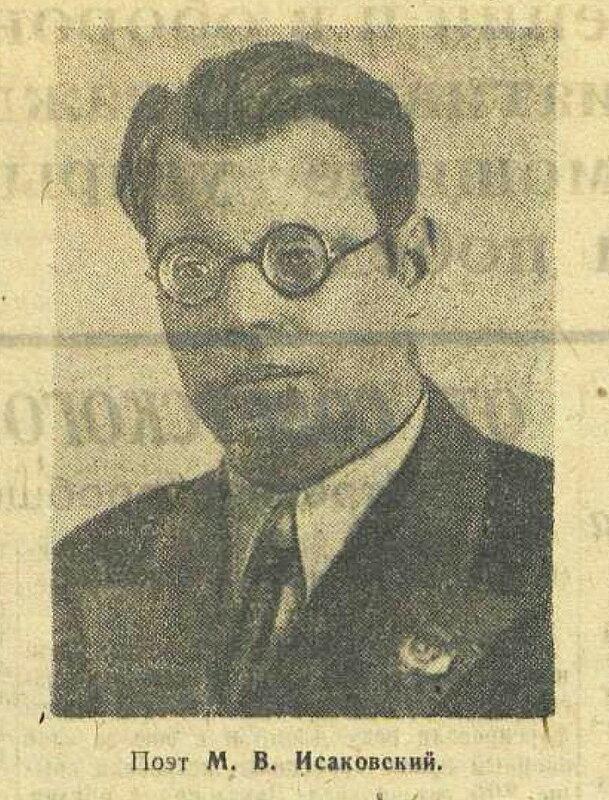 «Красная звезда», 21 марта 1943 года, Поэт М.В.Исаковский