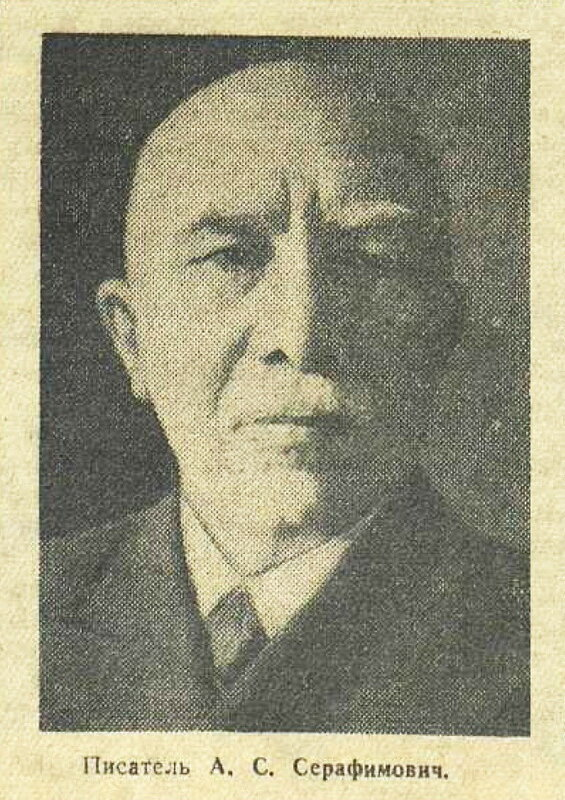 Писатель А.С.Серафимович, «Красная звезда», 21 марта 1943 года